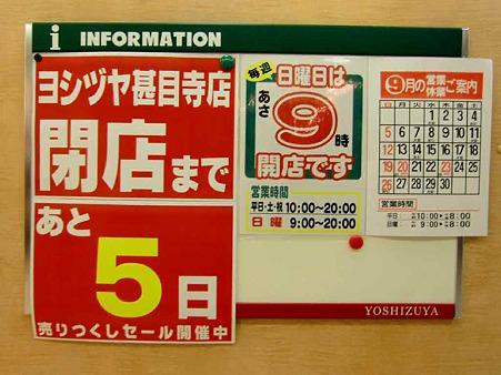 yoshizuya jimokujiten-220929-5