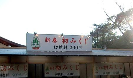 atsuta jingu-230101-3