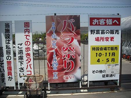 ikoino nouen nishio-230518-3