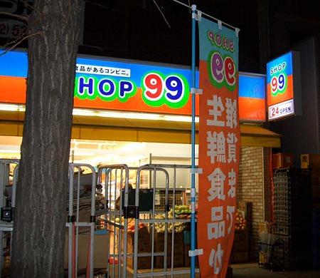 shop99 sengentyo-180330-2