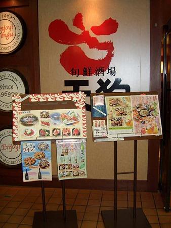 旬鮮酒場 天狗 名古屋堀内ビル店 -180417-3