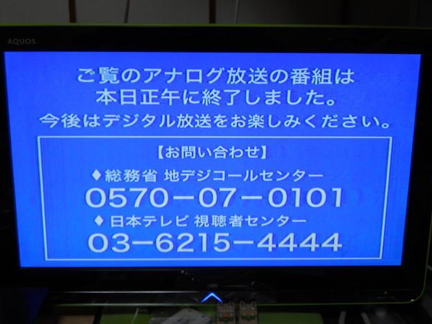 (日本テレビ)アナログ放送終了のお知らせ