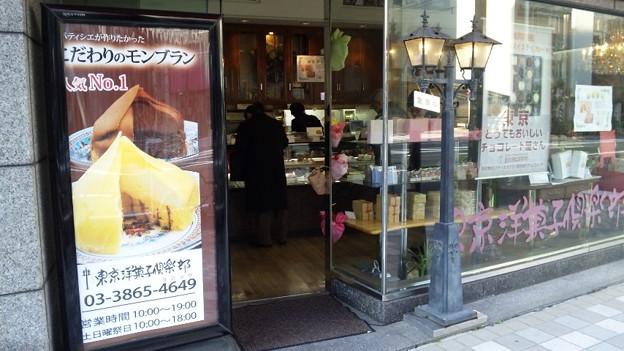 東京洋菓子倶楽部2