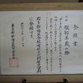 Photos: 西念寺(新宿区)槍2