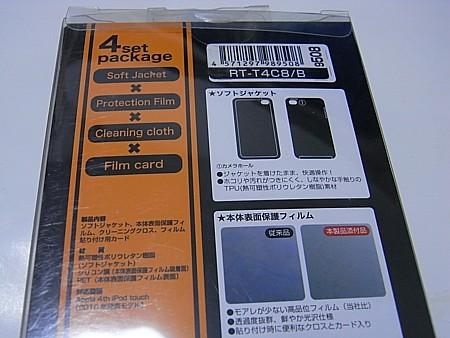 保護カバーRT-T4C8