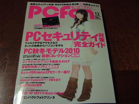 PCfan(竹達さん表紙)