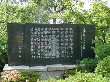 豊前国分寺(6)三重塔