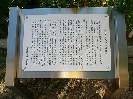 道の駅 豊前おこしかけ(2)
