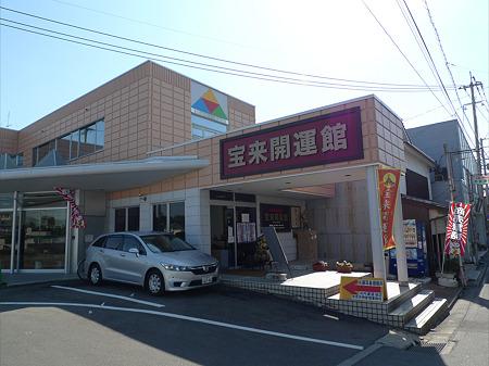 昭和の町の商店街(15)宝来開運館