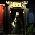 写真: IMG_9855京都の紅葉_2010年11月