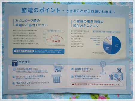 20110701 節電2
