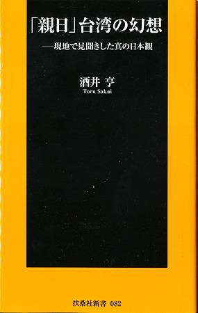 台湾の幻想