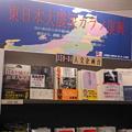 写真: 【4階人文書売場日録】ただいま4階人文企画台(J59)にて、「東日本大...