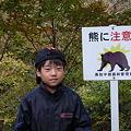 Photos: 熊に注意!