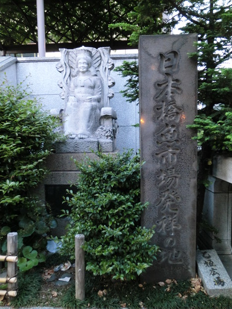 Photos: 日本橋魚市場発祥の地