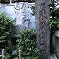 日本橋魚市場発祥の地